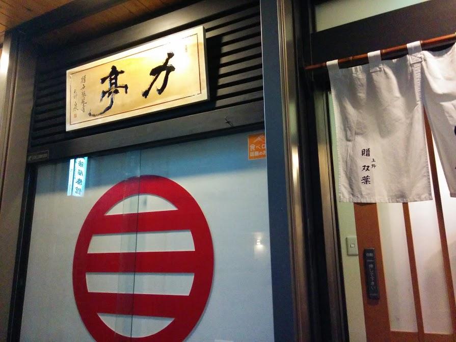 上田市 とんかつ 力亭