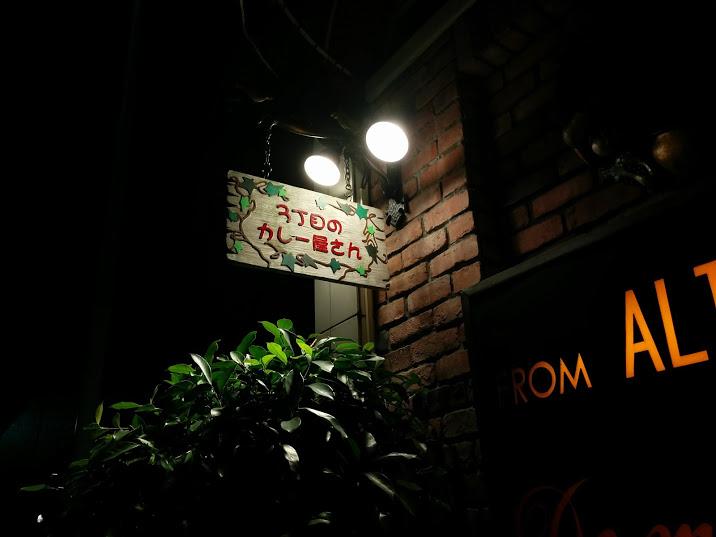 京橋 3丁目のカレー屋さん