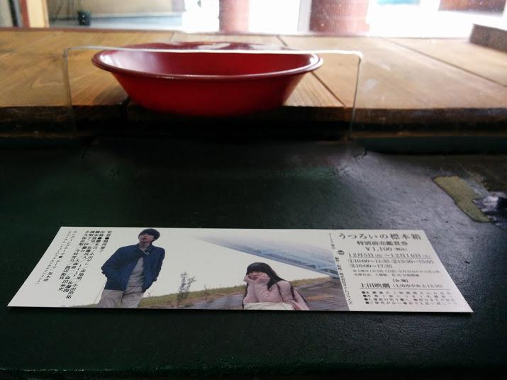 上田映劇 うつろいの標本箱