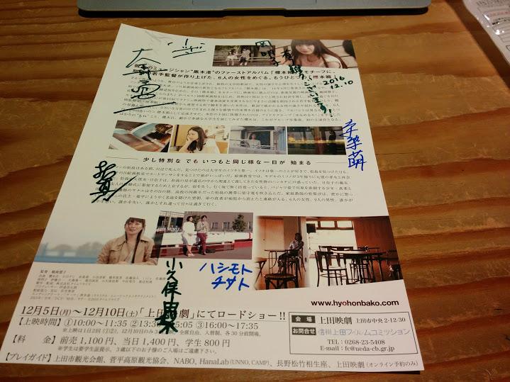 うつろいの標本箱 上田映劇